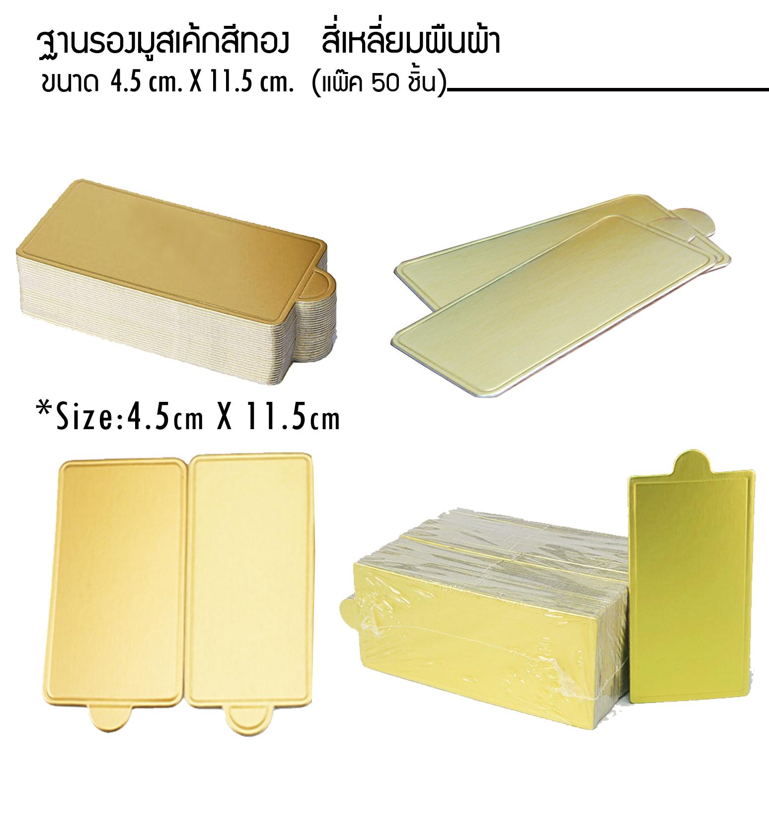 ฐานรองมูสเค้กสีทอง สี่เหลี่ยมผืนผ้า size4.5 ซม X 11.5 ซม.(50ชิ้น)