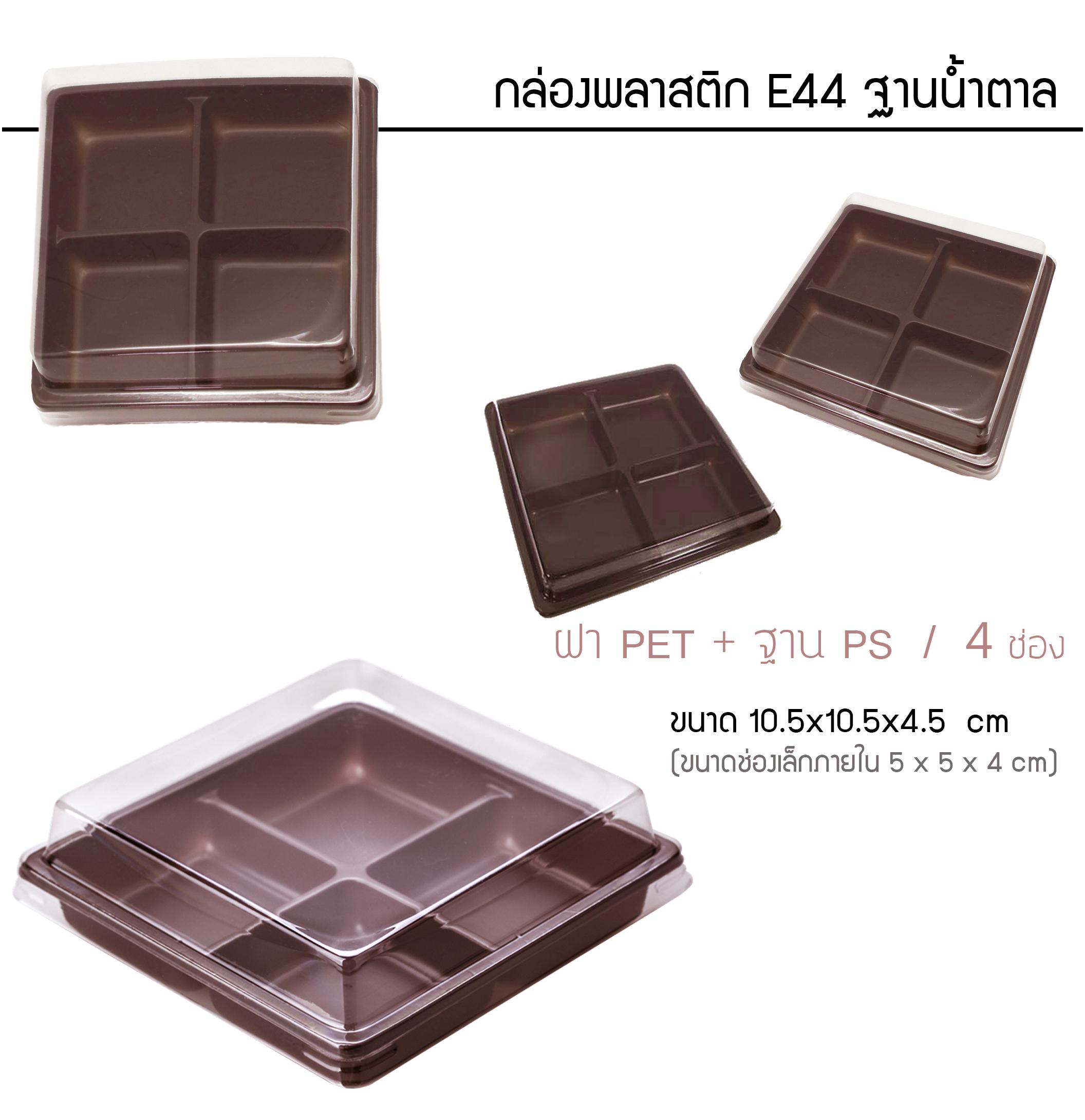กล่องพลาสติก E44 ฐานน้ำตาล (4หลุม)(1*100)