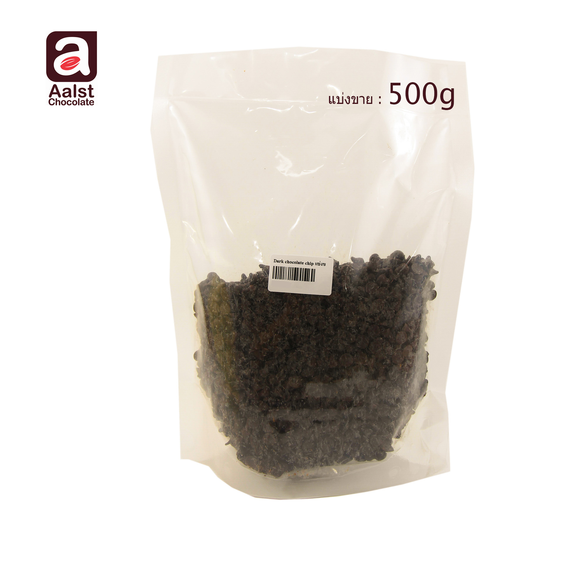 Aalst Dark Choc chip แบ่งขาย 500 g