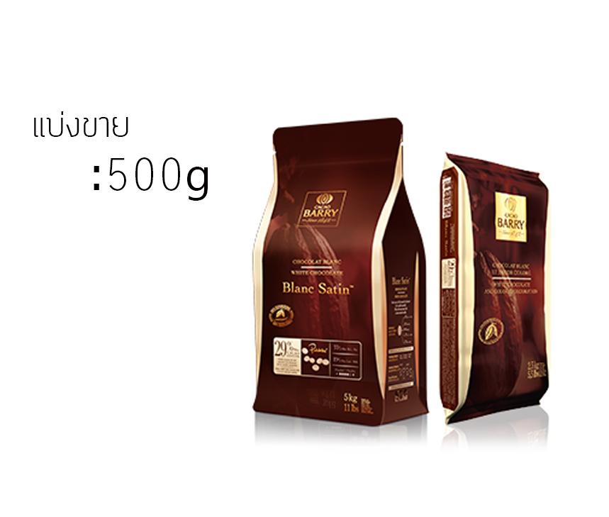 Cacao Barry Blanc Satin 29.2% pistol (500g)