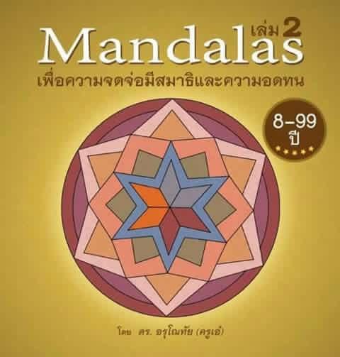 Mandala 2 มันดาลา แบบฝึกสมาธิ ความจดจ่อ และความอดทน มานดาลา