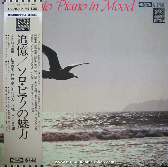 Various Artists - Solo Piano in Mood