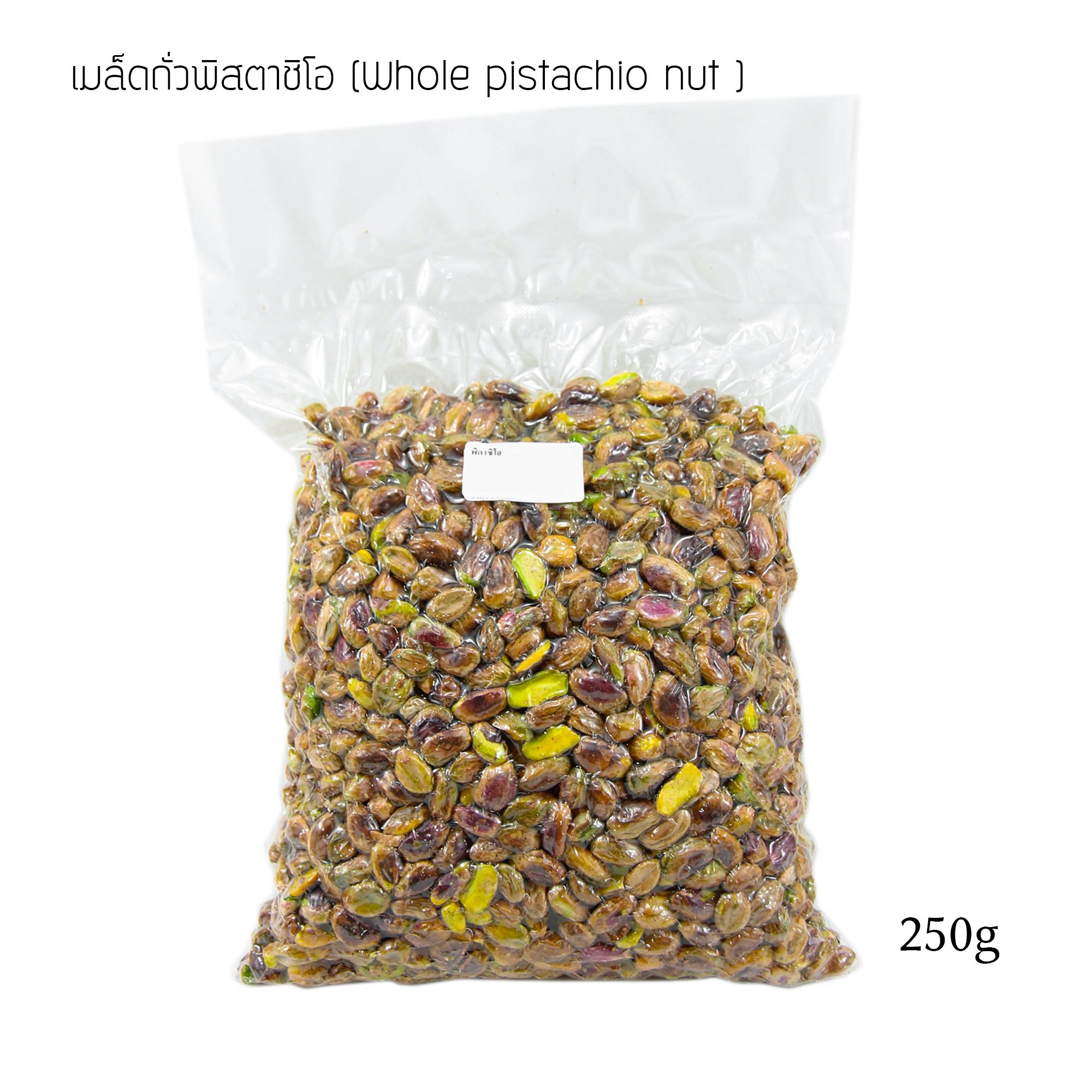 เมล็ดถั่วพิสตาชิโอ นำเข้า USA (Whole pistachio nut ) 250g