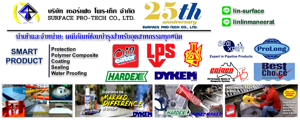 บริษัทเซอร์เฟซ โพร-เท็ค จำกัด สาขาระยอง นำเข้าและจำหน่ายปลีกส่งสินค้าซ่อมบำรุงโรงงานทุกชนิด