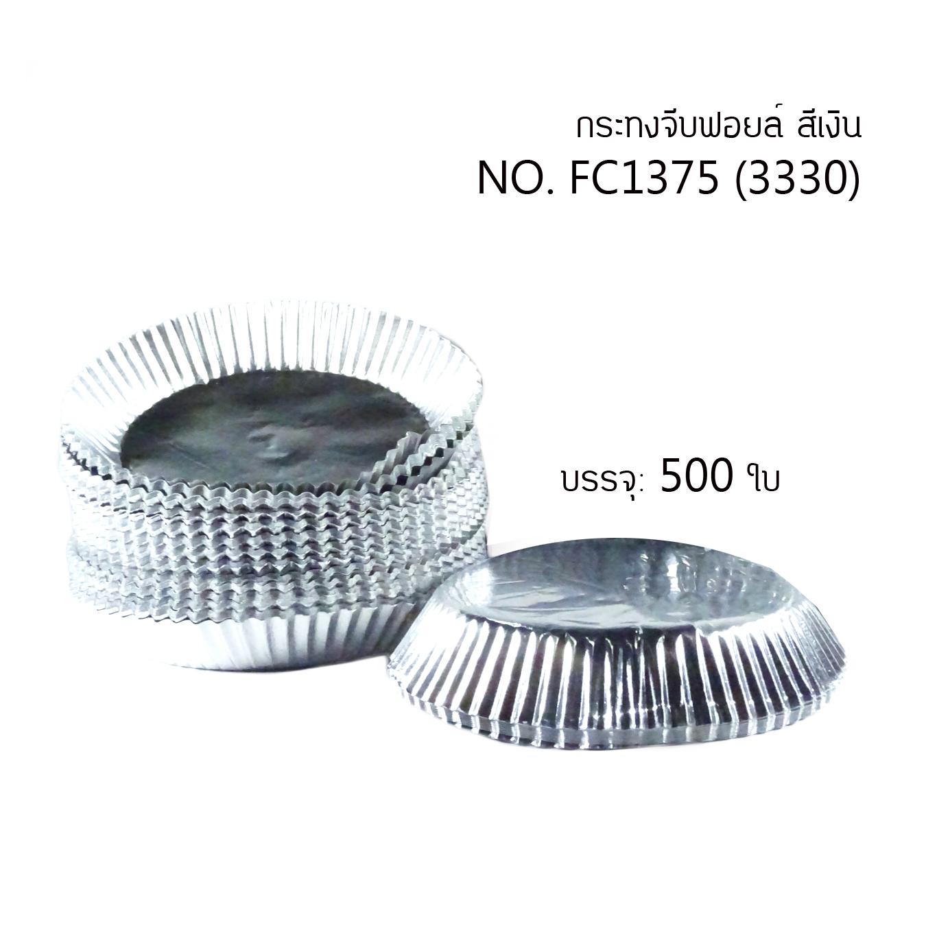 กระทงจีบฟอยล์ NO. FC1375 (3330) สีเงิน (500ใบ)