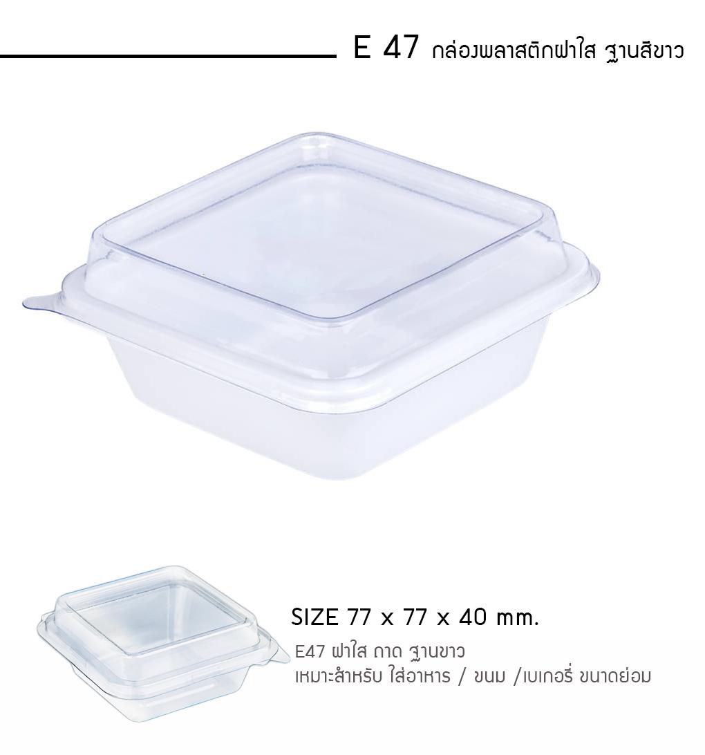E 47 กล่องพลาสติกฝาใส ฐานสีขาว (แพ๊ค / 5 ใบ)