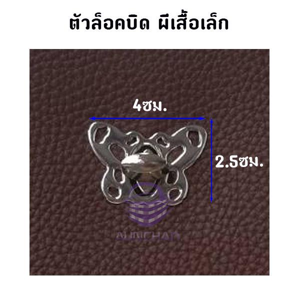 ตัวล็อคบิด ทรงผีเสื้อ 4x2.5cm.