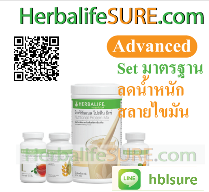 Herbalife โปรแกรมลดน้ำหนัก มาตรฐาน (Advanced)