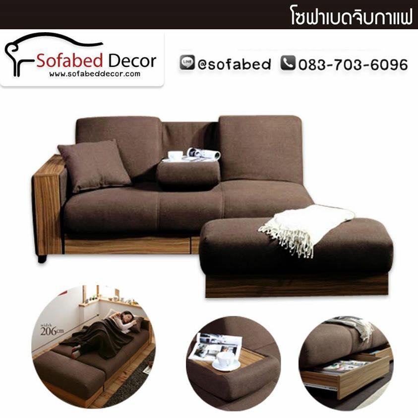 โซฟาเบด โซฟาปรับนอน 2 ที่นั่ง รุ่นจิบกาแฟ (งานผลิตด้วยไม้แท้โชว์ลาย)