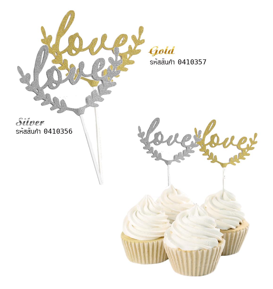Cake Decorations ป้ายปักตกแต่งเค้ก Love สีทอง/เงิน