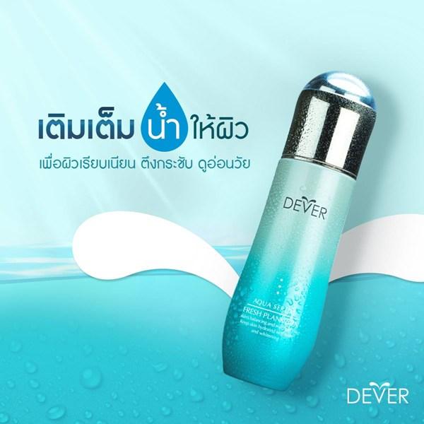 Dever Aqua Serum Fresh Plankton ดีเวอร์ อควา เซรั่ม เฟรช แพลงค์ตอน ปริมาณสุทธิ 130 ml. ราคา *** บาท ส่งฟรี