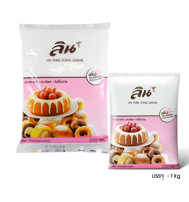 ลิน น้ำตาลไอซิ่ง (Icing sugar) 900g