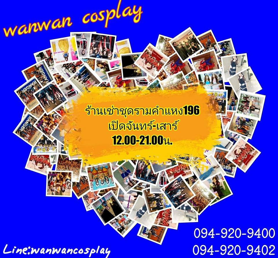 WanWan Cosplay ให้เช่าชุดคอสเพลย์ เช่าชุดแฟนซี ราคาถูก!สุดๆ