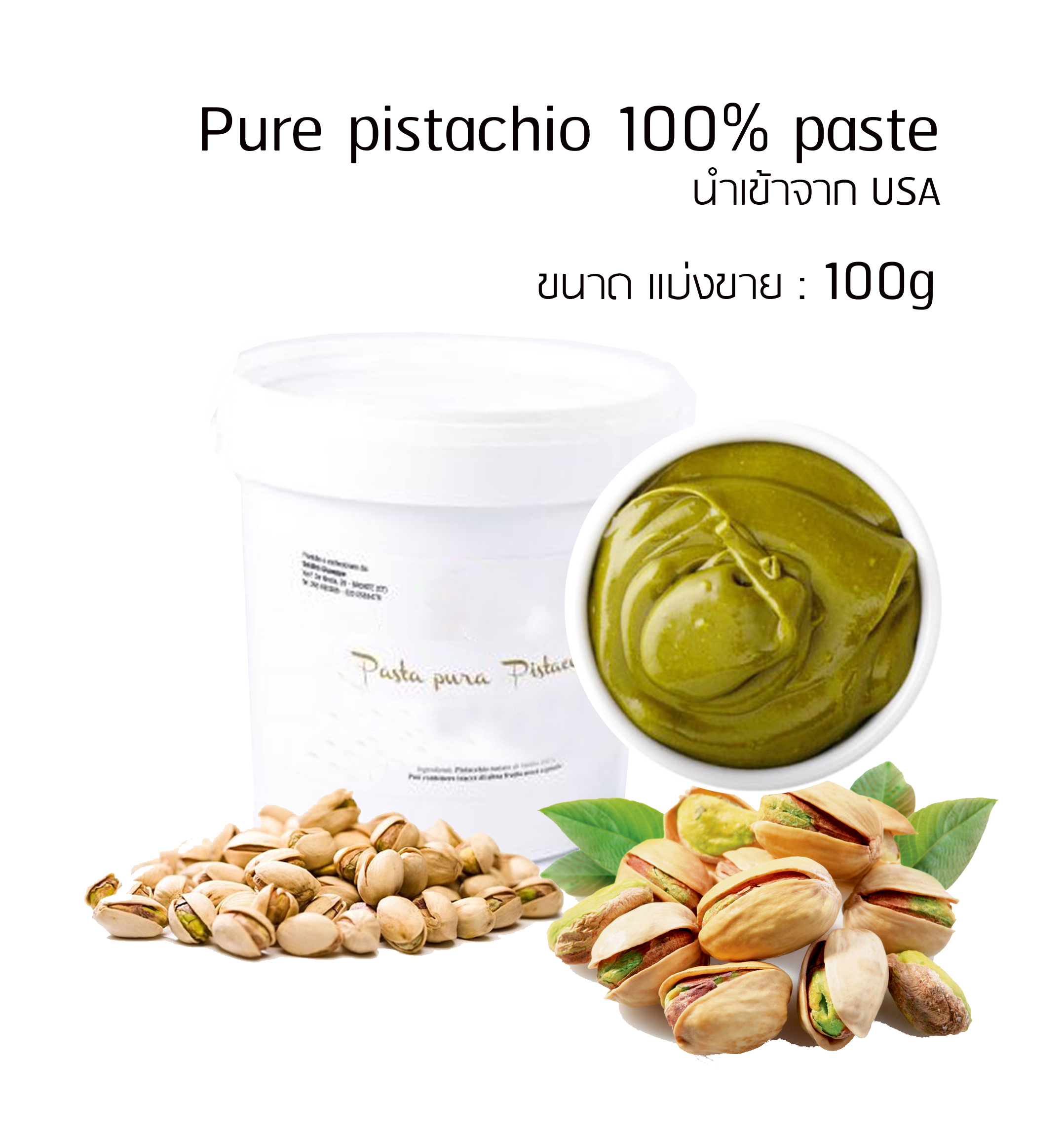 Pure pistachio 100% paste แบ่งขาย 100g