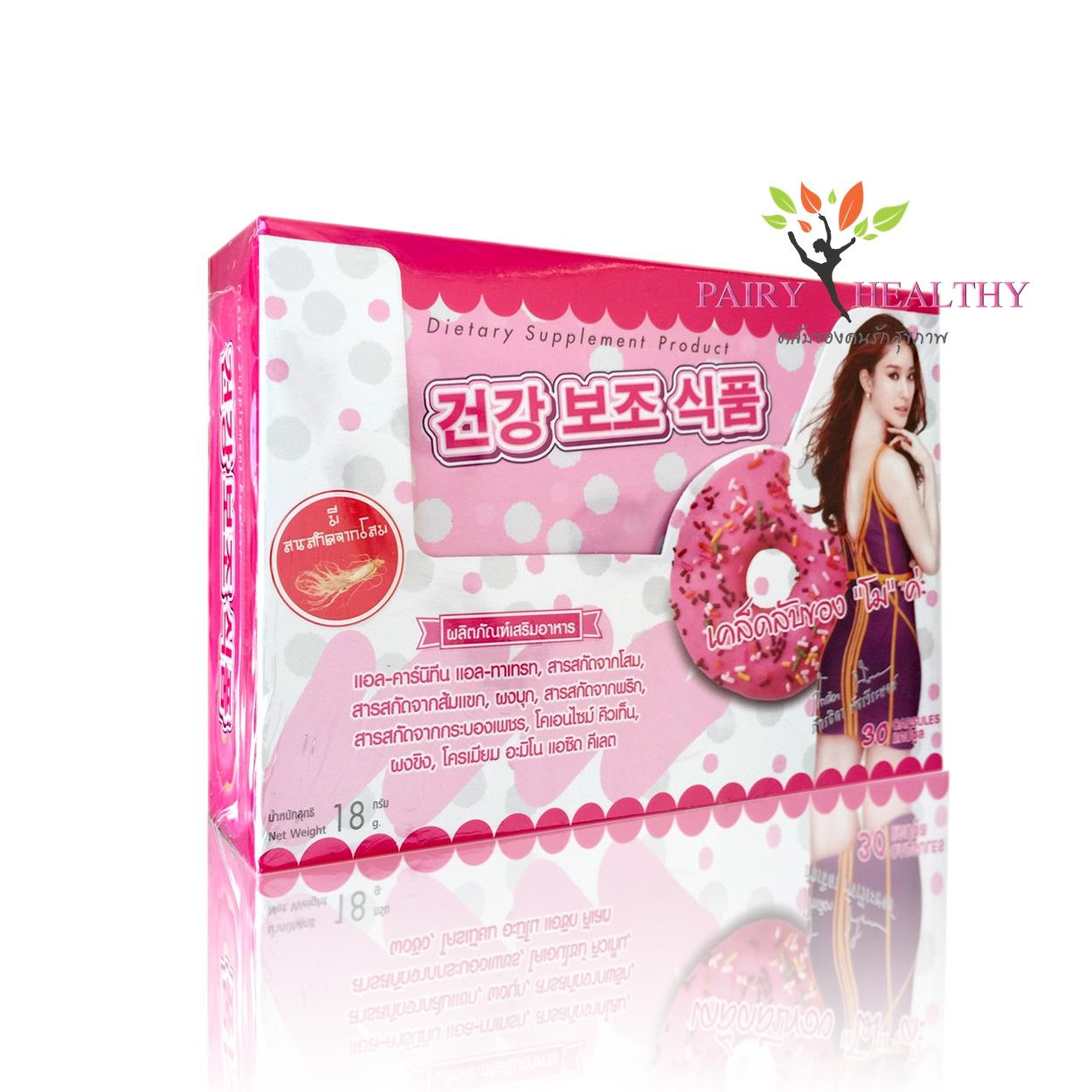 โดนัท เกาหลี พลัส มีสารสกัดจากโสม 30 แคปซูล ราคา 149 บาท ส่งฟรี EMS [ไม่ต้องโอนค่าส่ง]