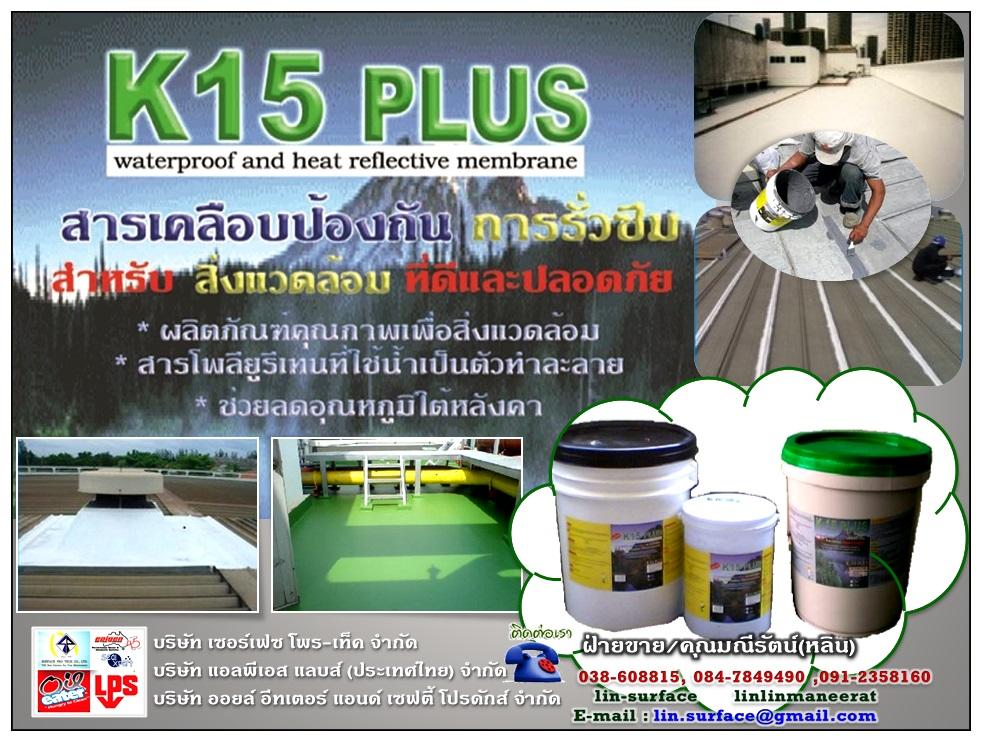 K15 Plus Polyurethane Waterproof ผลิตภัณฑ์สารโพลียูรีเทนกันรั่วซึมหลังคา ดาดฟ้า หลังคาเมทัลชีท ผนังปูน เคลือบป้องกันรอยแตกร้ัาว