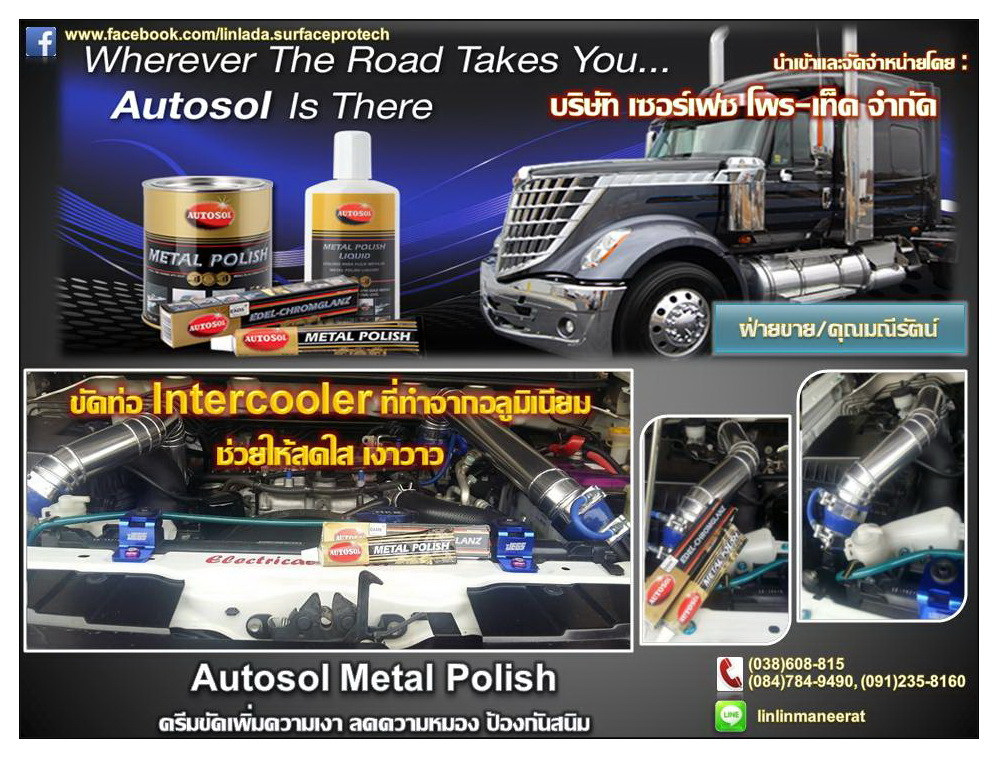 Autosol Metal Polish ครีมขัดเงาโลหะสูตรครีม นำเข้าจากประเทศเยอรมัน สามารถขัดผิวโลหะได้ทุกชนิด เช่น สแตนเลส อลูมิเนียม ทองเหลือง