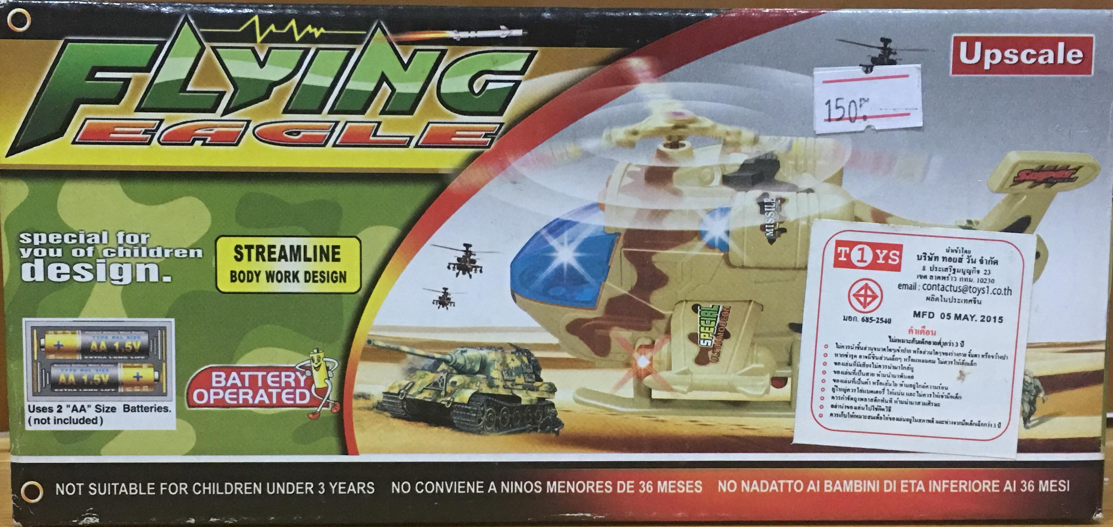เครื่องบินทหารใส่ถ่าน FLYING