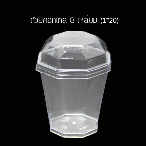 ถ้วยคอกเทล8เหลี่ยม(1*20)