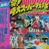 Clash! 4 Great Super Sentai - Battle Fever J, Denjiman, San Barukan, Dai Sentai Goggle Five