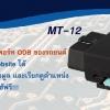 GPS Tracker รุ่น MT-12 ติดตามพาหนะ รถยนต์ จักรยานยนต์ ป้องกันการสูญหาย