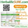 Herbalife โปรแกรมเพิ่มน้ำหนักเร่งด่วน Speed Up