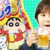 Shin chan candy fun Beer เบียร์ชินจัง