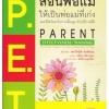 P.E.T. คู่มือสอนพ่อแม่ ให้เป็นพ่อแม่ที่เก่ง และมีจิตวิทยาในการเลี้ยงลูกด้วยวิธีการที่ดี (Parent Effectiveness Training)