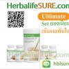 Herbalife โปรแกรมลดน้ำหนักยอดนิยม อัลติเมท (Ultimate)