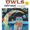 Owls หนังสือฝึกสมาธิและบำบัดความเครียดด้วยศิลปะ