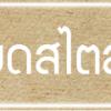 โซฟา โซฟาเบด โซฟาปรับนอน ราคาถูก by SofabedDecor