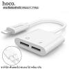 HOCO LS5 2 IN 1 - สายเพิ่ม 2 ช่องสำหรับ iPhone 7 , 7 Plus