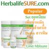 Herbalife โปรแกรมเพิ่มน้ำหนักยอดนิยม Popular