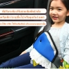 ที่ปรับระดับ ที่ปรับสาย เข็มขัดนิรภัย เซฟตี้เด็ก คาร์ซีท ซีทเบลท์ รถยนต์ Seat Belt Adjuster Car Safety Cover Strap
