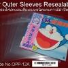 "12"" LP Outer Sleeves Resealable / ซองใส่ปกแผ่นเสียงแบบแถบกาวชนิดมีฝาปิด"