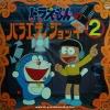 Doraemon - Doraemon Variety Jockey 2