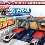 ฐานปล่อยรถตำรวจ Tomica Police car shoot base, Tomica Slide Deformation