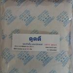 ซองกันชื้น ซิลิก้าเจล ขนาด 500 กรัม (กระดาษ)