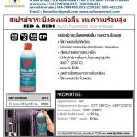 LPS Red & Redi Multi-Purpose Red Grease สเปรย์จาระบีแดง สเปรย์หล่อลื่นทนความร้อนสูง Tel.084-7849490 มณีรัตน์(หลิน)