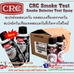 CRC Smoke Test สเปรย์ทดสอบควัน สเปรย์ควันเทียมตรวจสอบการทำงานของเครื่องตรวจควันไฟ ทดสอบควันที่เกิดจากไฟไหม้ ใช้ทดสอบเครื่องตรวจจับควันว่ายังทำงานปกติอยู่หรือไม่