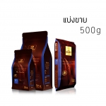 Cacao Barry Favorites Mi-Amère 58% แบ่งขาย 500 g