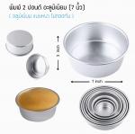 FIXED Round Cake Pans 7-Inch :: พิมพ์เค้กกลมอะลูมิเนียม 2 ปอนด์ (7 นิ้ว)
