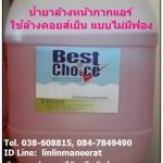 Best Choice Fin Coil Clean C-1 (Pink) น้ำยาล้างทำความสะอาดฟินคอยส์สีชมพู ล้างคอยส์เย็น (ไม่ต้องล้างน้ำตาม)
