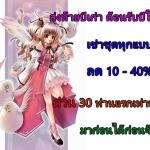 เช่าชุดแฟนซีราคาถูก รามคำแหง มีนบุรี 094-920-9400