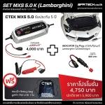 SET : MXS 5.0 K For Lamborghini (MXS 5.0 + Indicator Cig Plug)