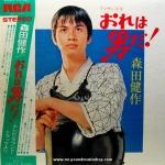 "Morita Kensaku - T.V.Series ""Kendo"""