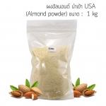 ผงอัลมอนด์ นำเข้าจาก USA (Almond powder) 1 kg