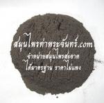 กระชายดำผง 100%