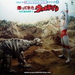 Anime Soundtrack - Return of Ultraman / Toru Fuyuki of The World 2
