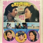 Various Artists - The Young Ones / Cai Yun Fei / โอ้..ยอดรัก (Original Soundtrack)